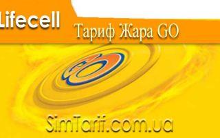 Тариф Жара Go Lifecell: стоимость пакета, где приобрести