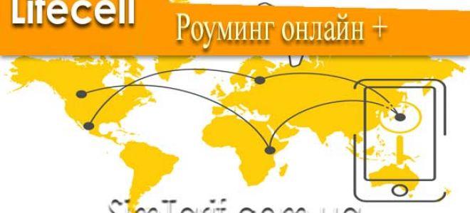 Роуминг онлайн для всех – подключение и отключение услуги на лайф