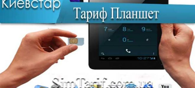 Тарифный план киевстар планшет  выгодный интернет для вбонентов