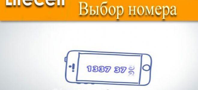Как выбрать уникальный номер лайф с красивыми цифрами?