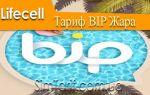 Выгодное общение на тарифе БИП Жара Плюс от Lifecell