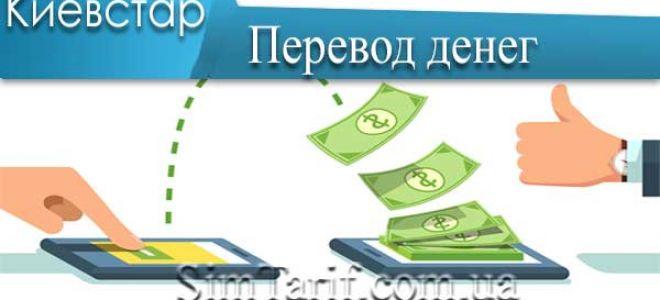 Как работает перевод денег у киевстар