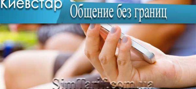 Почем тариф «Общение без границ» от Киевстар?