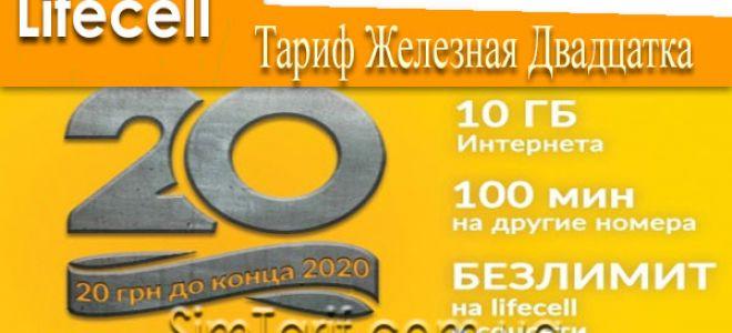 Тариф железная двадцатка от лайф — даеш за 20