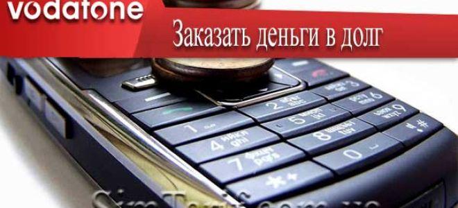 деньги в долг мтс на телефон россия
