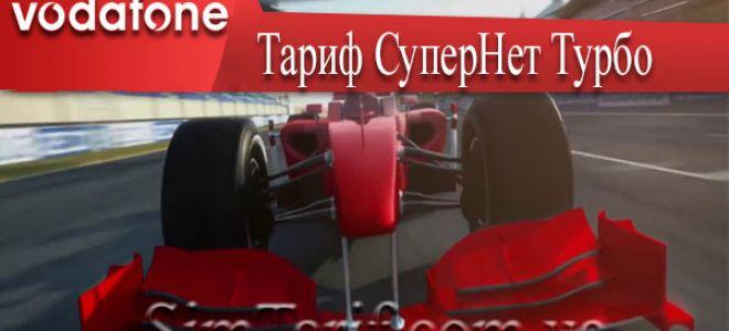 Тариф vodafone «СуперНет Турбо»: особенности подключения