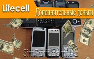 Правила использования дополнительных денег от компании Лайфселл