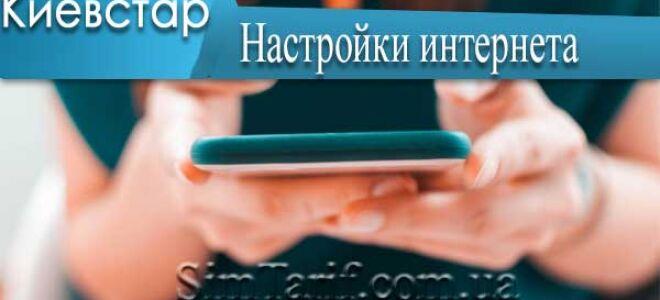 Устанавливаем настройки интернета Киевстар