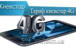 Преимущества тарифа Киевстар 4G