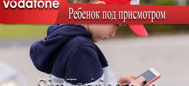 Ребенок под присмотром Vodafone