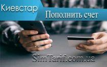 Как пополнить счет на Киевстаре через интернет, банковской картой?