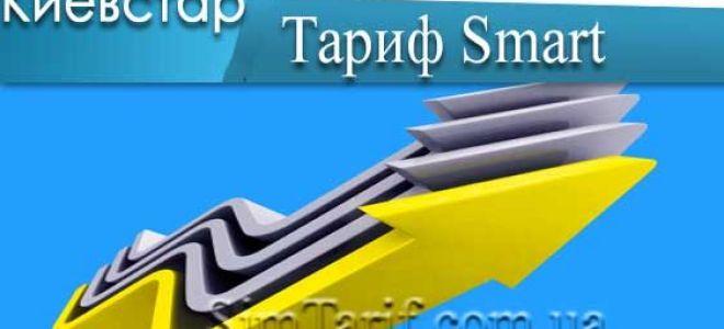 Тариф Smart киевстар — ради него стоит перейти на контракт