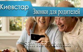 Звонки для родителей – новый выгодный тариф от Киевстар
