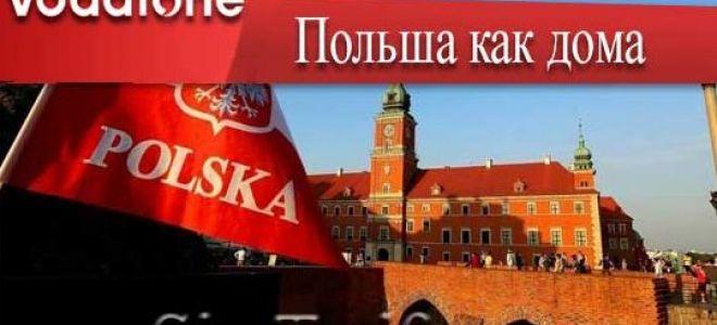 Польша как домаВодафон— пакет для абонентов в Польше
