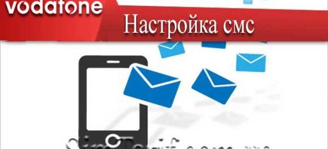 Водафон — условия отправки СМС