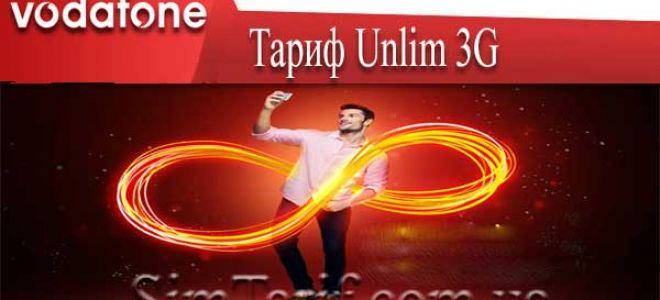 Популярный тариф водафон unlim 3G — проверять баланс больше не нужно