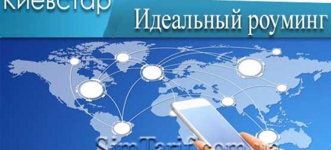 Описание услуги идеального роуминга от Киевстар