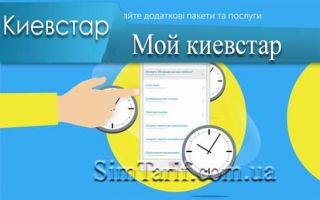 Система Мой Киевстар: правила входа и перечень доступных функций