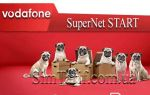 Тарифный план Vodafone Super Net Start  — переход без проблем