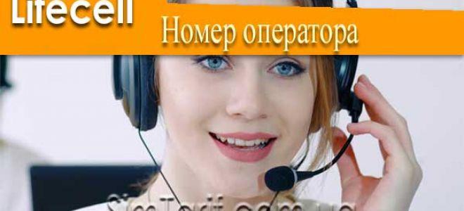 5 возможных способов связи с живим оператором Лайф