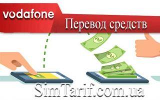 Vodafon перевод денег: когда недостаточно средств