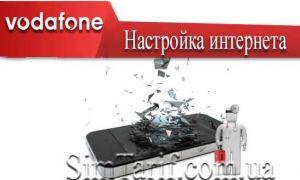 Варианты настройки мобильного интернета водафон