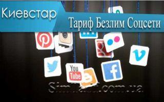 Тариф безлим соцсети Киевстар — cамый дешевый пакет с абонплатой