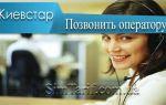 Как связаться с оператором Киевстар — живой оператор даже с роуминга