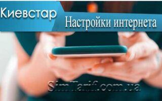 Устанавливаем настройки интернета Киевстар — пошаговая инструкция