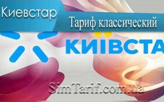 Тариф киевстар классический — новое дыхание старого пакета