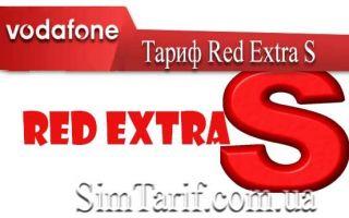 Водафон тариф Ред Экстра С: оптимальное соотношение цены и услуг