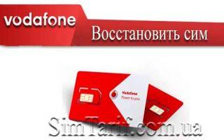 Восстановление СИМ-карты (номера) Водафон