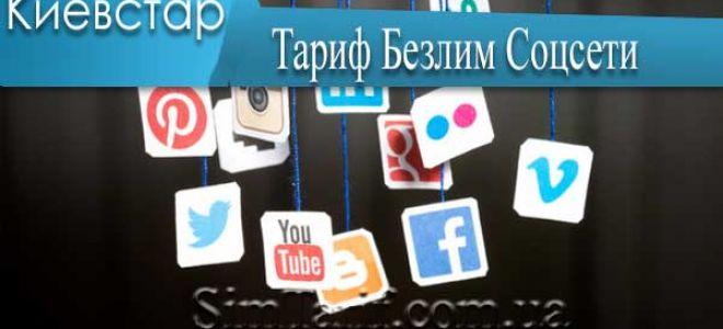 Тариф безлим соцсети Киевстар