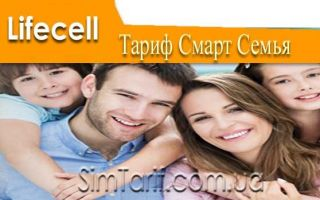 Тариф Смарт Семья от мобильного оператора Lifecell