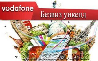 Удобный безвиз уикенд в Европе с Водафон