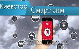 «Smart SIM» — стартовый пакет от Киевстар
