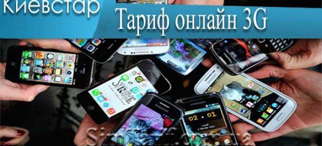 Преимущества и недостатки тарифа Киевстар Онлайн 3G
