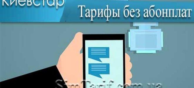 Какие тарифы без абонплаты Киевстар предлагает для своих абонентов