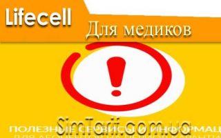 Уникальный тариф для медиков от оператора lifecell
