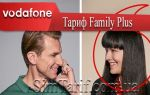 Тариф Vodafone Family Plus — подключить легче чем думаете