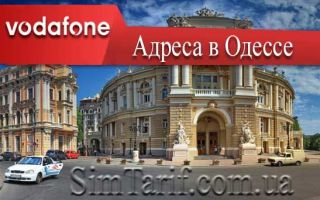 Магазины Водафон в Одессе: специфика работы