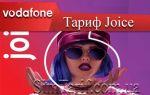 Тарифводафонджоис(joice) — секретный пакет который ждали