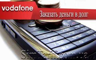 Стоит ли брать «Деньги на заказ» от Водафон