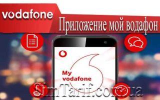 Приложение «Мой водафон» упрощает жизнь абонентам