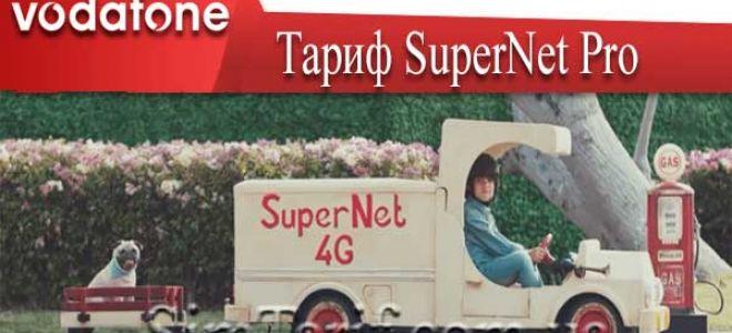 Тариф СуперНет Про: для интернета и мультимедийных услуг