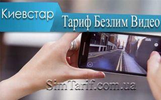 Тариф «Безлим Видео Киевстар»: условия, стоимость