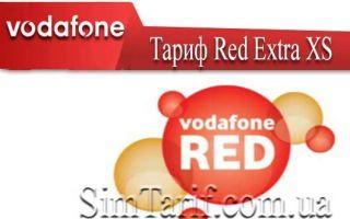 Тариф Ред Экстра ХС: хорошее предложение для звонков внутри сети