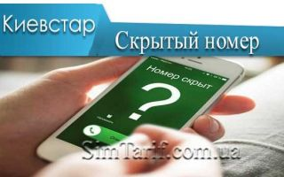 Включаем антиопределитель номера Киевстар — цена дополнительной безопасности