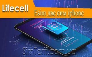 Esim — две сим карты на iphone от лайфселл