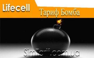 Мобильный тариф «Бомба» от Лайфселл – вариант для активных интернет-пользователей